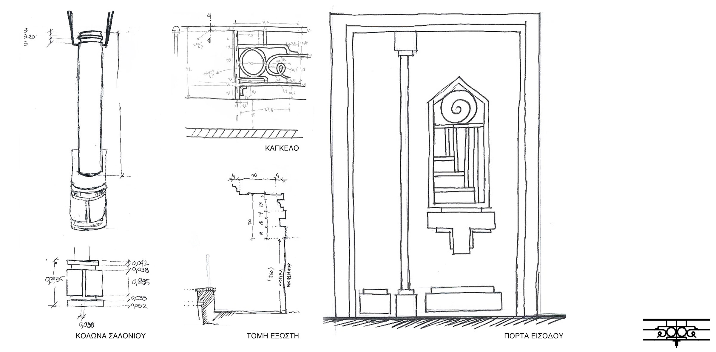 egnatia interior architecture sketch